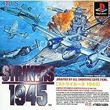 ストライカーズ1945