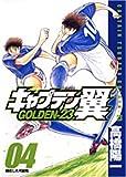 キャプテン翼―GOLDEN-23 (04) (ヤングジャンプ・コミックス)