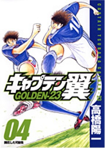 キャプテン翼 (4) GOLDEN-23