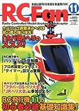 RC fan (アールシー ファン) 2013年 11月号 [雑誌]
