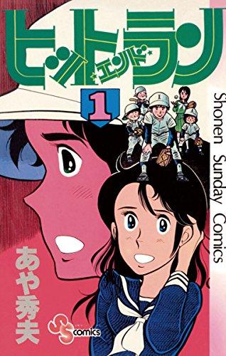 ヒットエンドラン(1) (少年サンデーコミックス)