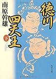 徳川四天王〈下〉 (角川文庫)