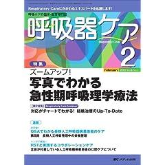 呼吸器ケア Vol.8No.2―呼吸ケアの臨床・教育専門誌