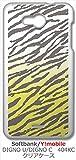sslink DIGNO U / 404KC DIGNO C ディグノ クリア ハードケース ゼブラ柄(イエローグラデーション)半透明透過 アニマル スマホ ケース スマートフォン カバー カスタム ジャケット softbank Y!mobile