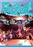 夏のパッション!  みんながおるし、仲間やで! in 大阪城野外音楽堂 [DVD]
