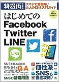 はじめてのFacebook Twitter LINE (スマホで超簡単! 大人のSNS入門ガイド)