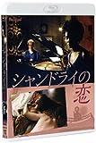シャンドライの恋 <HDリマスター版>【Blu-ray】