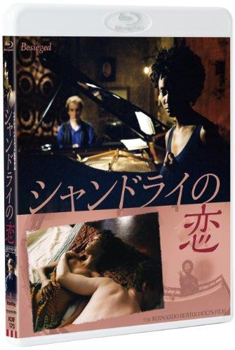 シャンドライの恋 <HDリマスター版> 【Blu-ray】