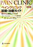 ペインクリニック診断・治療ガイド 第4版