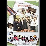 URAHARA [DVD]