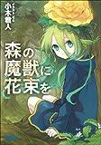 森の魔獣に花束を (ガガガ文庫)