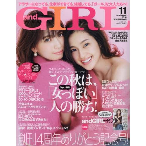 and GIRL(アンドガール) 2016年 11 月号 [雑誌]
