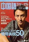 中国語ジャーナル 2007年 12月号 [雑誌]