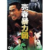 売春暴力団 [DVD]
