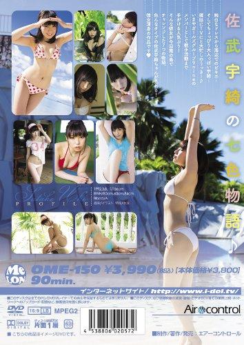 かのじょ。 佐武宇綺 Air control [DVD]