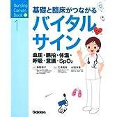 基礎と臨床がつながる バイタルサイン: 血圧・脈拍・体温・呼吸・意識・SpO2 (Nursing Canvas Book 1)