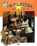 ベトナムのごはん (絵本 世界の食事)