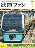 鉄道ファン 2012年 01月号 [雑誌]