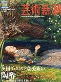 芸術新潮 2014年 02月号 [雑誌]