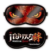 【パチスロキャラ】 甲賀忍法帖 バジリスク 絆 アイマスク