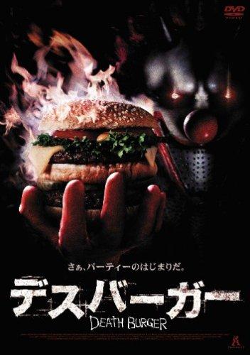 デスバーガー(DVD)