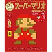 スーパーマリオ25周年記念ブック (エンターブレインムック)
