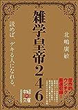 雑学皇帝246 (中経の文庫)