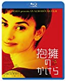 抱擁のかけら [Blu-ray]