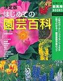 決定版はじめての園芸百科 (主婦の友新実用BOOKS Flower&Green)