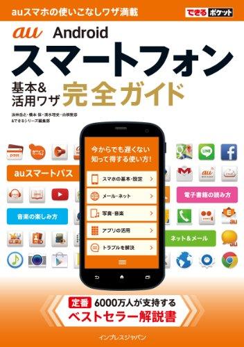 できるポケット au Androidスマートフォン 基本&活用ワザ 完全ガイド