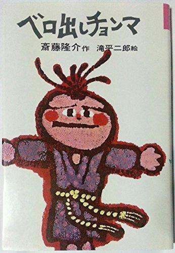 ベロ出しチョンマ―斎藤隆介・創作童話集