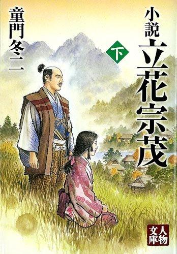 小説立花宗茂