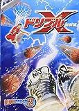 ドリブルX〈特別編〉[DVD]