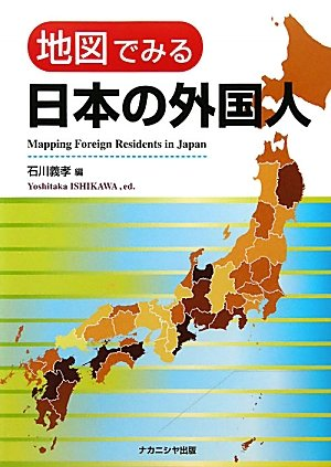 地図でみる日本の外国人