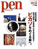 Pen (ペン) 2008年 10/15号 [雑誌]