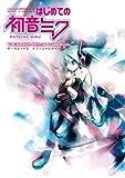 はじめての初音ミク ボーカロイド2 オフィシャルガイドブック(DVD-ROM付) (キャラクター・ボーカロイドシリーズ) (キャラクター・ボーカロイドシリーズ)