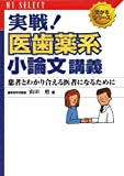 実戦!医歯薬系小論文講義―患者とわかり合える医者になるために (マイセレクト 受かるシリーズ)