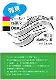 発見 シール・ラベル印刷技術 作業マニュアルQ&A