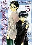 天にひびき 5巻 (ヤングキングコミックス)