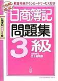 10日間完成!日商簿記3級問題集