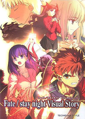 Fate/stay night Visual Story
