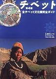 チベット―全チベット文化圏完全ガイド (旅行人ノート)