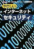 やさしいインターネットセキュリティ (I・O BOOKS)