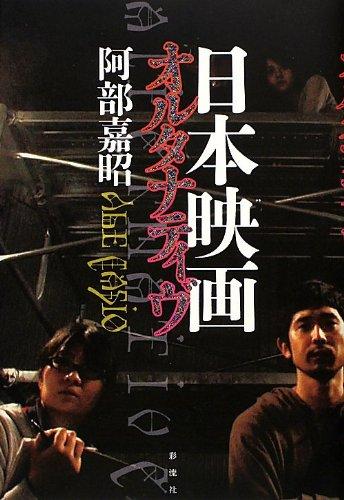 日本映画オルタナティブ