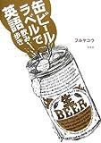 缶ビールラベルで英語飲み歩き