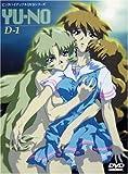 Yu-No D-1 [DVD]