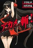 アカメが斬る!1巻 (デジタル版ガンガンコミックスJOKER)