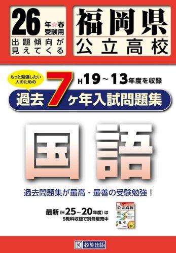 福岡県公立高校過去7ヶ年分(平成13年度---平成19年度)入試問題集国語平成26年春受験用 (公立高校7ヶ年入試問題集)
