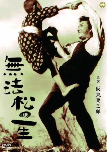稲垣浩監督の無法松の一生という映画