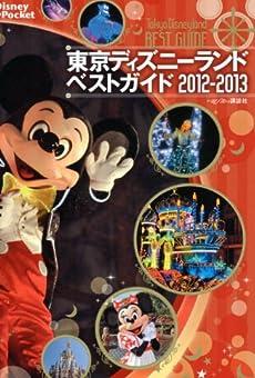 東京ディズニーランドベストガイド 2012-2013 (Disney in Pocket)